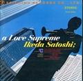 至上の愛〜a love supreme