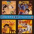 朝日ソノラマ主題歌コレクション 1 (2枚組 ディスク2)