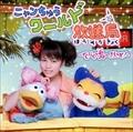NHK「ニャンちゅうワールド放送局」〜どんぶらこ島へようこそ!〜