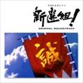 NHK大河ドラマ「新選組!」オリジナル・サウンドトラック