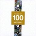 ベスト80'S 100 (5枚組 ディスク4)