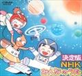NHK「みんなのうた」決定版NHKみんなのうた