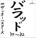 バラッド 77〜82 (2枚組 ディスク2)