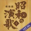 保存盤 昭和の演歌4 昭和47年〜50年 (2枚組 ディスク1)