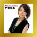 歌とカラオケ ベストテン![オリジナル・カラオケ] (2枚組 ディスク2)