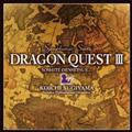 交響組曲「ドラゴンクエストIII」そして伝説へ…