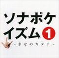 ソナポケイズム1 〜幸せのカタチ〜