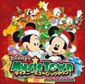 ディズニー ミュージックタウン〜クリスマス・パーティー