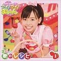 NHK「クッキンアイドル アイ!マイ!まいん!」まいん歌のレシピ1