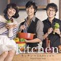 キッチン 3人のレシピ オリジナル・サウンドトラック