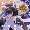楽園のうた ドラマCD vol.1