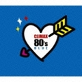クライマックス 80's BLUE (2枚組 ディスク2)