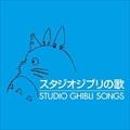 スタジオジブリの歌 (2枚組 ディスク2)