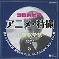 コロムビア アニメ・特撮主題歌全集5 1971