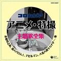 コロムビア アニメ・特撮主題歌全集6 1972