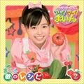 NHK「クッキンアイドル アイ!マイ!まいん!」まいん歌のレシピ2
