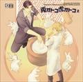 Dramatic CD Collection 兎オトコ虎オトコ 2