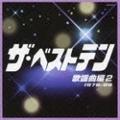 ザ・ベストテン 歌謡曲編2(1978〜89)