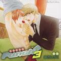 ドラマCD Punch↑3