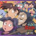 NHKアニメ「忍たま乱太郎」ドラマCD 三の段