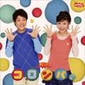 NHK「おかあさんといっしょ」最新ベスト コロンパッ