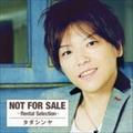 NOT FOR SALE〜レンタル・セレクション