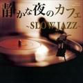 音のサプリメント 静かな夜のカフェ 〜slow jazz〜