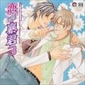 Dramatic CD Collection 恋する暴君3