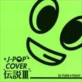 J-POP COVER 伝説III mixed by DJ FUMI★YEAH!