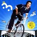 こち亀2011 両さんソングブック