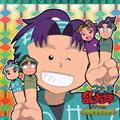 NHKアニメ「忍たま乱太郎」ドラマCD 会計委員会の段