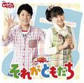 NHK「おかあさんといっしょ」最新ベスト それがともだち