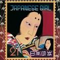 ジャパニーズガール [SHM-CD]