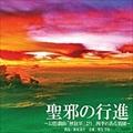 聖邪の行進〜幻想戯曲「解放軍」より 四季のある楽園〜