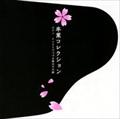 卒業コレクション 〜ピアノ・インストでつづる旅立ちの歌〜