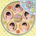 NHK「クッキンアイドル アイ!マイ!まいん!」まいん歌のレシピ6