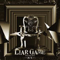 LIAR GAME -再生-オリジナル・サウンドトラック