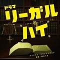 リーガル・ハイ オリジナル・サウンドトラック