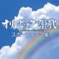 オリンピック讃歌〜スポーツテーマ集〜