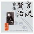 永遠に残したい日本の詩歌大全集2 宮沢賢治 詩集