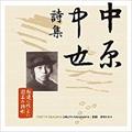 永遠に残したい日本の詩歌大全集3 中原中也 詩集