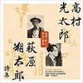 永遠に残したい日本の詩歌大全集5 高村光太郎・萩原朔太郎 詩集