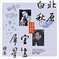 永遠に残したい日本の詩歌大全集7 北原白秋・室生犀星 詩集