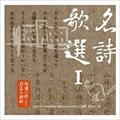 永遠に残したい日本の詩歌大全集8 名詩歌選1