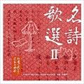 永遠に残したい日本の詩歌大全集9 名詩歌選2