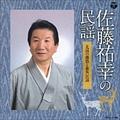 佐藤祐幸の民謡〜北国の郷愁と鹿角民謡〜