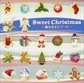 Sweet Christmas 〜聖なるオルゴール〜
