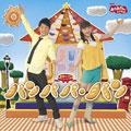 NHK「おかあさんといっしょ」最新ベスト パンパパ・パン