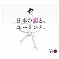 日本の恋と、ユーミンと。松任谷由実 40周年記念ベストアルバム (3枚組 ディスク2)