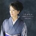 倍賞千恵子 叙情歌アルバム  (2枚組 ディスク1)